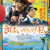 02月07日、仲野太賀(2020)