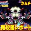 【星ドラ】かみさまチャレンジ2裏二段エビルプリースト攻略レポート!(神チャレ)【星のドラゴンクエスト】
