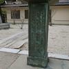 万葉歌碑を訪ねて(その398)―三重県津市 三重県護国神社―防人の歌(6)