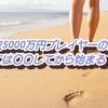 月収5000万円プレイヤーからの教え!」全ては〇〇してから始まる