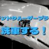 ランドクルーザープラドの洗車。いつもの作業をいつもの順序で紹介します。