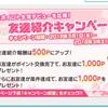 モッピー 新規会員登録で今なら1000円プレゼント