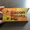 【初めて食べます】マクドナルドの期間限定商品「ベーコンポテトパイ」を正直レビュー!!