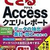クエリの基本から適格請求書の作成までのAccess本