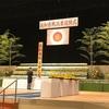 高知県戦没者追悼式に出席