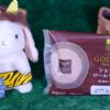 【Uchi Café×GODIVA ショコラロールケーキ】ローソン 1月29日(水)新発売、コンビニ ゴディバ スイーツ 食べてみた!【感想】