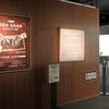第134回 特集展示『蒐集家・高島唯峰 -明治期考古学の遺産-』
