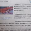 米NBC「韓国人にとって発展過程で日本が重要な発展モデルになった」…韓国反発
