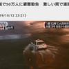 仙台市 台風19号 駅前浸水
