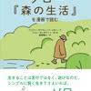 おすすめの理由 3つ/ソロー『森の生活』を漫画で読む