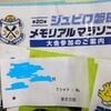 【開封の儀】第20回 ジュビロ磐田メモリアルマラソン