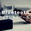 Bluetoothスピーカーおすすめと選び方!安くても高性能!