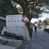 即日交付署ってなに?鎌倉警察署でらくらく免許更新してきた。 即日GET!