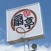 群馬県安中市・とんかつ扇亭で食べたカツ丼は誰もが知っている幸せの味だった。
