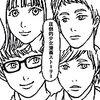 MOSHIMO出まくり、聴きまくり。