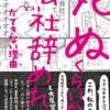 【マンガ感想】「死ぬくらいなら会社辞めれば」ができない理由(ワケ)