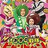 おまめ戦隊ビビンビ~ン入りのNHK「おかあさんといっしょ」最新ソングブックDVDが予約受付開始!