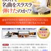 ◆ 自宅でラクラク、憧れのピアノが弾けるようになる方法