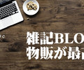 最近ブログ物販が伸びてきたので僕のやり方をご紹介します!