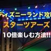 ディズニーランド攻略★スターツアーズを10倍楽しむ方法!! [ 裏技 ]