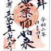 真光寺の御朱印(千葉・袖ケ浦市)〜浄土と里山桃源郷への誘い