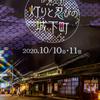 今秋の伊賀のイベントポスターの表紙に自分の写真が掲載されていた!