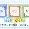 【新テニスの王子様】伝説の夢女子殺しの曲「for you」が期間限定で配信中!【RisingBeat】