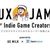 UX MILKさんとのコラボで『UX JAM for Indie Game Creators』を開催します!