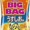 価格高騰でポテトもピンチ?!68年ぶりのジャガイモクライシス!:VOICE【2017/03/28】