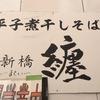 【新橋/ラーメン】鶏のダシに烏賊の風味が新しい、纏の烏賊干鶏白湯醤油そば!