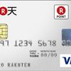 【終了しました】.money経由で楽天カード発行&利用すると12,960ANAマイル+7,000楽天ポイントゲット!!!(9/20まで)