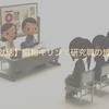 【博士就活】協和キリン:研究職の博士選考