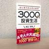 『はじめての人のための3000円投資生活』でコツコツ投資術を学ぶ