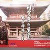 特別展「円覚寺の至宝 〜鎌倉禅林の美〜」三井記念美術館 その六