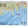 2016年12月09日 18時18分 駿河湾南方沖でM3.0の地震