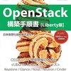 PackstackでOpenstack(Mitaka)をAllinOneでインストールする