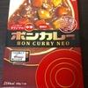 大塚食品の「ボンカレーネオ 中辛」を食べました!《フィラ〜食品シリーズ #67》