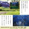 10月4日から山本義一遺作展vol.2の展示の運びとなりました。