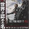 ハリウッドで映画されたライトノベル「All You Need Is Kill」