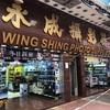 家電量販店だけじゃない!香港でカメラ買うなら「旺角」へGO!