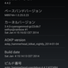 Nexus5にaokp_hammerhead_kitkat_nightly_2014-01-04を入れてみた。