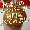 代官山のチキンバーガー専門店「DooWop」食べてみました!
