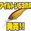 【ガンクラフト】ハイアピール攻撃派クランクシャッド「アイルトン63MR」発売!