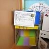 4年生:図工 アイデアボックス完成