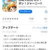 ボンボンジャーニー攻略まとめ iOSのアップデート来てるよ!
