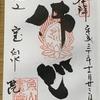 御朱印集め 宝泉院:京都