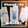 100均商品で着せかえ式iPhoneケースを自作してみた