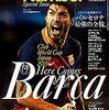 """バルサは世界一サッカーという""""遊び""""を極めている 〜圧倒的な上手さの土台は遊び心と野生の感覚〜"""