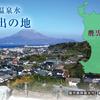 鹿児島県垂水市 ふるさと納税 今年の一つ目!財宝をもらいます☆