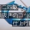 ミニ四駆 肉抜きのコツ② 仕上げ編